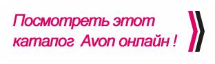 «Следующий Каталог Эйвон Украина Смотреть Онлайн 2016» — 1999