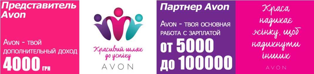 Эйвон украина регистрация