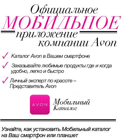 Официальное мобильное приложение компании Avon -Каталог Avon в Вашем смартфоне; -Заказывайте любимые продукты где и когда удобно, легко и быстро; -Личный эксперт по красоте – Представитель Avon