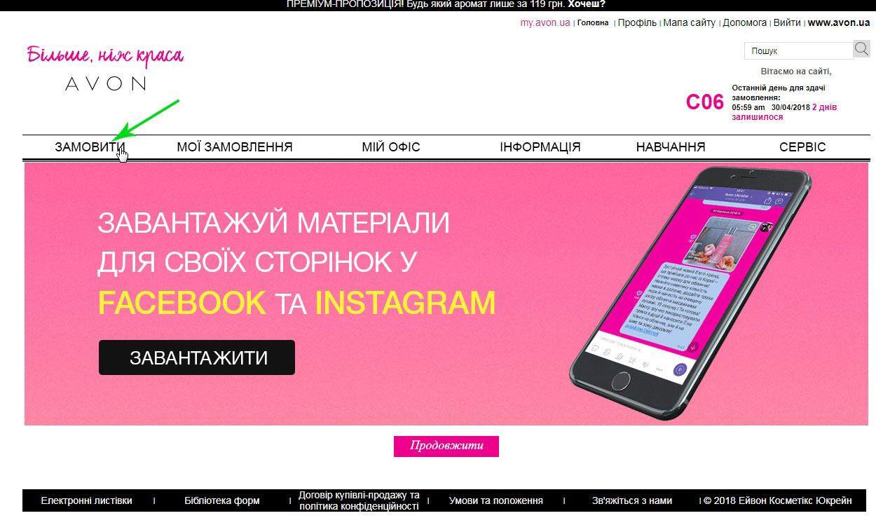 Avon заказ по интернету где купить косметику мак в интернете
